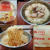 台北市美食 餐廳 速食 速食其他 台酒麻油雞麵 照片