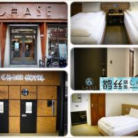 台中市休閒旅遊 住宿 商務旅館 鵲絲旅店CHASE Walker Hotel 照片