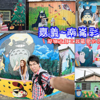 嘉義縣休閒旅遊 景點 景點其他 嘉義南崙彩繪村 照片