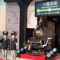 台北市休閒旅遊 景點 紀念堂 大鐵道展(2016年1月16日-至2016年4月17日) 照片