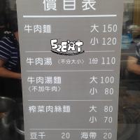 台中市美食 餐廳 中式料理 麵食點心 六六順牛肉麵 照片