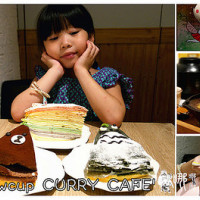 桃園市美食 餐廳 異國料理 多國料理 好咖 Howcup CURRY CAFE 照片