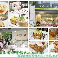 苗栗縣美食 餐廳 咖啡、茶 歐式茶館 恬緣果人文咖啡館 照片