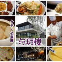 台中市美食 餐廳 中式料理 粵菜、港式飲茶 与玥樓頂級粵菜餐廳 照片