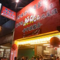 台中市美食 餐廳 火鍋 薑母鴨 鴨味仔薑母鴨台中河南旗艦店 照片