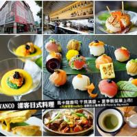 台北市美食 餐廳 異國料理 日式料理 漾客日式料理 照片