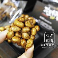 台南市美食 餐廳 零食特產 零食特產 花生好事 照片