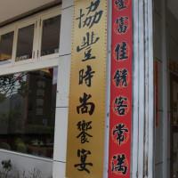 苗栗縣美食 餐廳 中式料理 客家菜 協豐時尚饗宴 照片