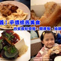 嘉義市美食 攤販 台式小吃 合家香軟骨飯 照片