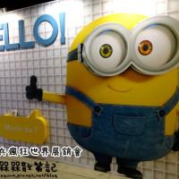 台北市休閒旅遊 景點 藝文中心 小小兵瘋狂世界展銷會 (2016年1月16日~4月12日) 照片