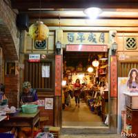 新竹縣美食 餐廳 中式料理 中式料理其他 百年歲月創意餐坊 照片
