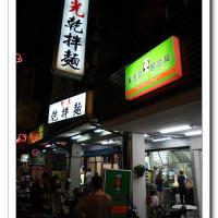 新北市美食 攤販 台式小吃 智光乾拌麵 照片