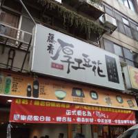 台北市美食 餐廳 零食特產 零食特產 藤香厚工豆花 照片