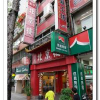 台北市美食 餐廳 中式料理 北平菜 北京樓餐廳 照片