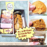 台南市美食 攤販 包類、餃類、餅類 宅配-櫻果樹手工烘焙坊 照片