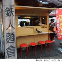 台中市美食 攤販 異國小吃 鉄人麵倉 / 鐵人麵倉 照片