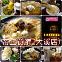 桃園市美食 餐廳 火鍋 薑母鴨 帝王食補(大溪店) 照片