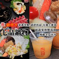 雲林縣美食 餐廳 火鍋 火鍋其他 七品鍋物 照片
