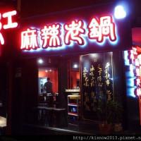 台北市美食 餐廳 火鍋 麻辣鍋 紅麻辣老鍋 照片