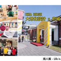 台南市休閒旅遊 購物娛樂 購物娛樂其他 ~Hej 府城!IKEA x 台南文創園區 照片