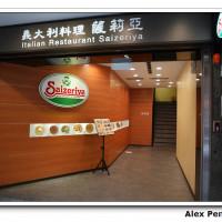 新北市美食 餐廳 異國料理 多國料理 薩莉亞 頂溪店 照片