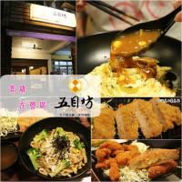 高雄市美食 餐廳 異國料理 日式料理 五目坊蛋包飯(巨蛋店) 照片