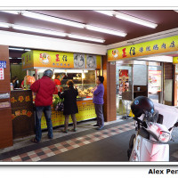 新北市美食 攤販 台式小吃 呈信傳統鵝肉店 文化店 照片
