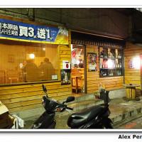 新北市美食 餐廳 餐廳燒烤 串燒 串処 隠れ家 照片