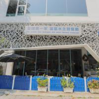 高雄市美食 餐廳 異國料理 義式料理 克洛浦水素水餐廳 照片