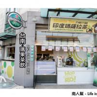 台南市美食 餐廳 飲料、甜品 飲料專賣店 Moogo瑪果茶飲 照片