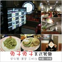 桃園市美食 餐廳 速食 兔子兔子美式餐廳 照片