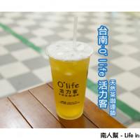 台南市美食 餐廳 飲料、甜品 飲料專賣店 活力客天然茶咖連鎖(台南中正店) 照片