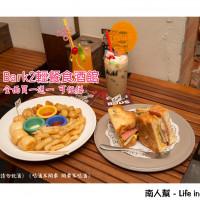 台南市美食 餐廳 飲酒 飲酒其他 Bark2輕餐食酒館(台南公園店) 照片