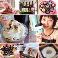 彰化縣美食 餐廳 飲料、甜品 飲料、甜品其他 提米可可(彰化店) 照片