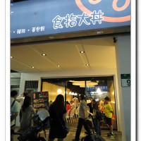 新北市美食 餐廳 異國料理 日式料理 食指大丼 照片