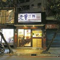 新北市美食 餐廳 中式料理 麵食點心 老曾涼麵 竹林店 照片