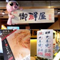 台南市美食 餐廳 零食特產 零食特產 御鮮屋 照片