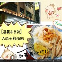 嘉義市美食 餐廳 中式料理 小吃 大同火雞肉飯 照片