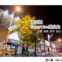 台南市美食 餐廳 異國料理 多國料理 Happytime黑皮太 照片