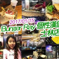 台北市美食 餐廳 異國料理 美式料理 Burger Ray 個性漢堡 (士林店) 照片