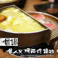 台南市美食 餐廳 火鍋 火烤兩吃 半個鍋 (台南海安店) 照片