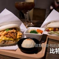台北市美食 餐廳 咖啡、茶 咖啡館 比特尼克BEATNIK Cafe  & Handmade 照片