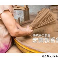 台南市休閒旅遊 購物娛樂 雜貨 宏興製香舖 照片