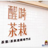 台南市美食 餐廳 飲料、甜品 飲料專賣店 醒時茶栽 照片