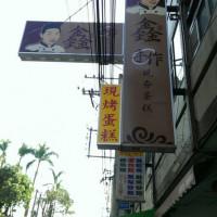台中市美食 攤販 甜點、糕餅 鑫手作現夯蛋糕 照片