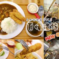 台中市美食 餐廳 異國料理 日式料理 自慢嗑旅 照片