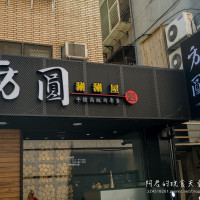 台北市美食 餐廳 火鍋 麻辣鍋 方圓涮涮屋(復興店) 照片