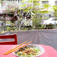 新北市美食 攤販 台式小吃 阿公麵 照片