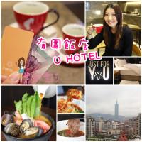 台北市休閒旅遊 住宿 觀光飯店 台北有園飯店U HOTEL 照片