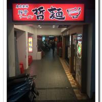 台北市美食 餐廳 異國料理 日式料理 哲麵 林森店 照片